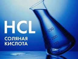 Соляная кислота  и ее применение